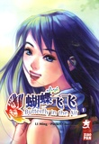 Ming Li et  Pocket Chocolate - Butterfly in the Air Tome 1 : .