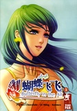Ming Li et  Kermes - Butterfly in the Air Tome 3 : .