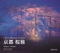 Mizuno - Cherry blossoms in Kyoto - Edition anglais/japonais.