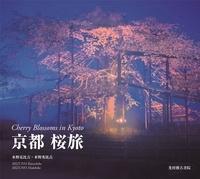 Mizuno - Cherry blossoms in Kyoto.