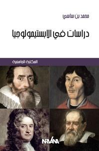 Mohamed Ben Sassi - Etudes d'épistémologie.