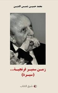 Mohamed Chamseddine - Les Années Samir Frangié.