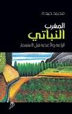Mohamed Houbaida - Le Maroc végétarien : l'agriculture et les aliments avant la colonisation.