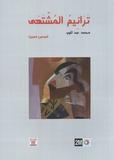 Mohammad Abd Leway - Les ondes du désir.