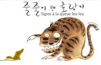 Moon-hee Kwoon - Tigres à la queue leu leu.
