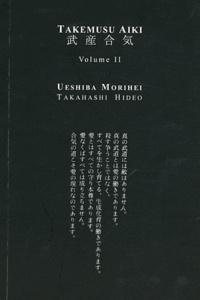 Morihei Ueshiba et Hideo Takahashi - Takemusu Aiki - Volume 2.