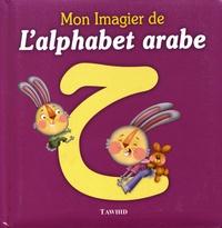Muhammad Al-Qassimi - Mon imagier de l'alphabet arabe.