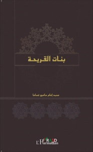 Muhammad Gassama - The Poems Book.