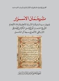 Mustafa Mughazy et Adam Sabra - The Interpreter of Secrets - The Diwan of Sayh Muhammad b. Abi al-Hasan al-Bakri.