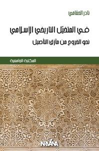 Nader Hammami - De l'imaginaire historique dans la culture islamique - Pour sortir des impasses de l'enracinement.