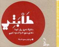 Nadine Touma - Tabati. 1 CD audio