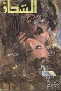Naguib Mahfouz - Al Chahad.