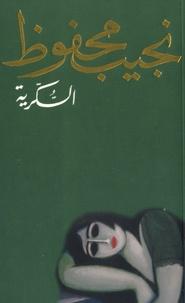 Naguib Mahfouz - Al Sukkariyya (Le jardin du passé).