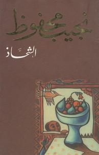 Naguib Mahfouz - Alchahhaz.