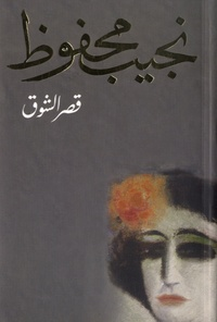 Naguib Mahfouz - Qasr al-Chawq (Le palais du désir).