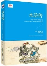 Nai an Shi - Au bord de l'eau | Outlaws | Shui Hu Zhuan (Version Jeunesse, en Chinois).