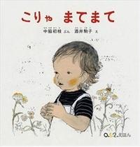 Nakawami Hatsue et Komako Sakaï - Ne bouge pas ! (vol. japonais).