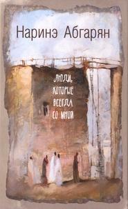Feriasdhiver.fr Ljudi, kotorye vsegda so mnoj Image