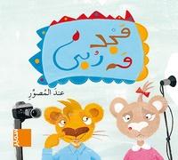 Majed wa Rouba Tome.pdf