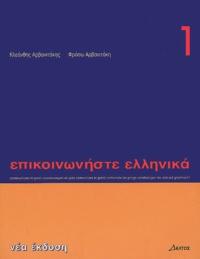 Nea Ekdose - Communiquez en grec (Epikoinoneste ellenika 1).