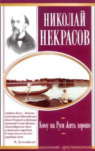 Nekrassov - .