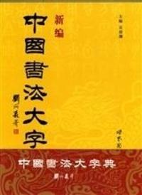 Dengyuan Wu - New Dictionary of Chinese Calligraphy | Xinbian Zhongguo shufa da zidian (Hardcover) - Xinbian zhongguo shufa dazidian.