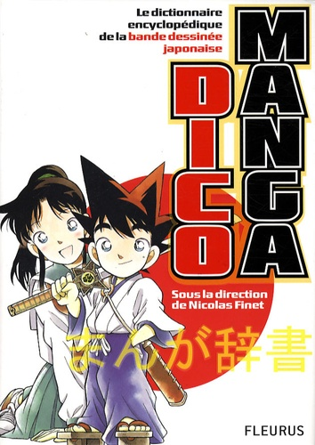Nicolas Finet et Stéphane Ferrand - Dico Manga - Le dictionnaire encyclopédique de la bande dessinée japonaise.