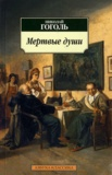 Nicolas Gogol - Mertvye dusi : Poéma-roman.