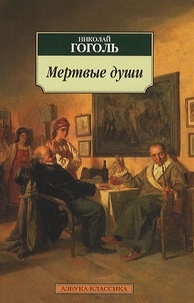 Nicolas Gogol - Mertvye dusi : Poema-roman - Version russe.