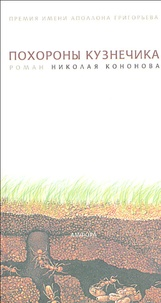 Funérailles dune sauterelle.pdf