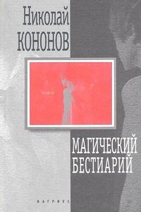 Nikolaï Kononov - Magicheskij Bestiarrij.