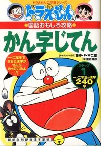 Nippan editions - Doraemon - Kanji Jiten Step 1.