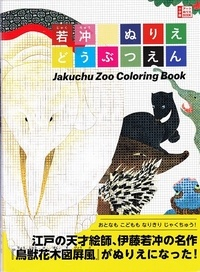 Nippan editions - Jakuchu zoo coloring book.