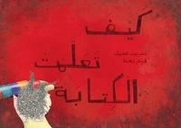 Kayfa taalamtou al-kitaba.pdf