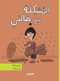 Nisrine Ojeil et Rami Tannous - Le problème avec ma tante (arabe).