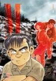Noboru Rokuda - A mon très cher M Tome 2 : .