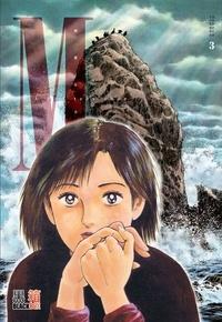 Noboru Rokuda - A mon très cher M Tome 3 : .