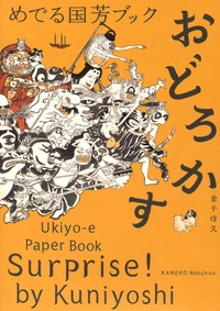 Deedr.fr Surprise! by Kuniyoshi - Ukiyo-e Paper Book Image