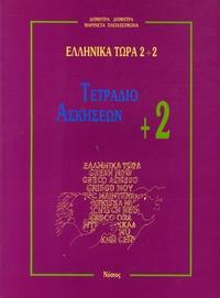 Nostos - Ellinika tora 2+2 (grec maintenant) - Cahier d'execices +2.