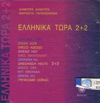 Nostos - Ellinika tora 2+2 - Livre de l'élève.