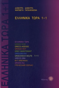 Nostos - Grec maintenant. 2 CD audio