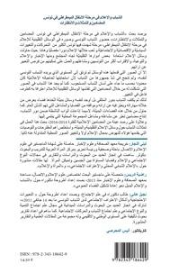 Noujeil Hani et Radhia Driss - Les jeunes et les médias dans le contexte de transition démocratique en Tunisie - Contenus, représentations et attentes.