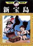 Osamu Tezuka - La nouvelle île au trésor.