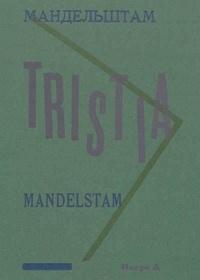 Ossip Mandelstam - Tristia.