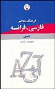 Parsayar - Dictionnaire de poche persan (farsi)-français.