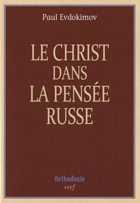 Paul Evdokimov - Le Christ dans la pensée russe.