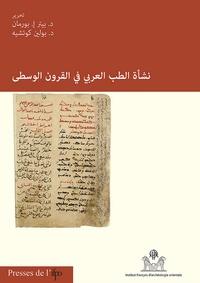 Pauline Koetschet et Peter Pormann - La construction de la médecine arabe médiévale.