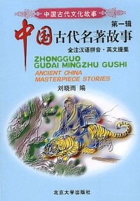 Era-circus.be Ancient china masterpiece stories Image
