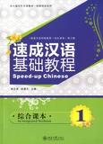 Peking University Press - Speed-up Chinese - Textbook 1. 1 CD audio MP3