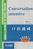 Pengpeng Zhang et Fabienne Marc - Conversation intensive.